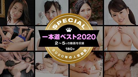 一本道ベスト2020 ~トップ10(2~5位)~ 小野寺梨紗 碧えみ 花守みらい 宮澤さおり
